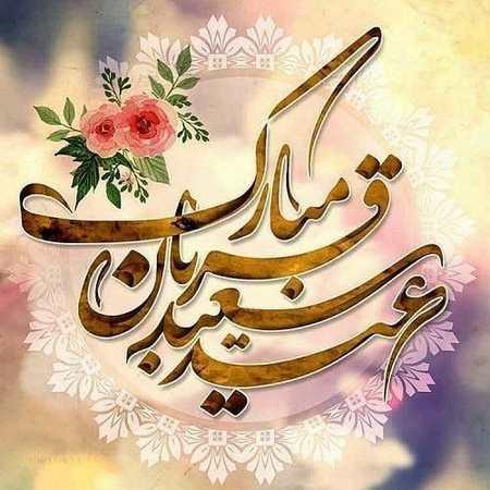 پروفایل عید قربان جدید