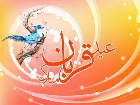 جملات زیبا برای عید قربان برای مسلمانان