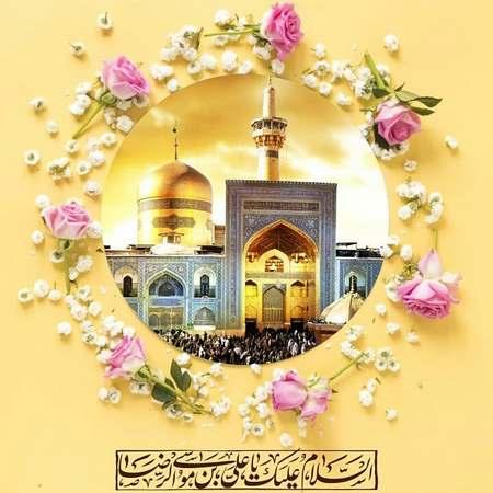 تصویر پروفایل ولادت امام رضا