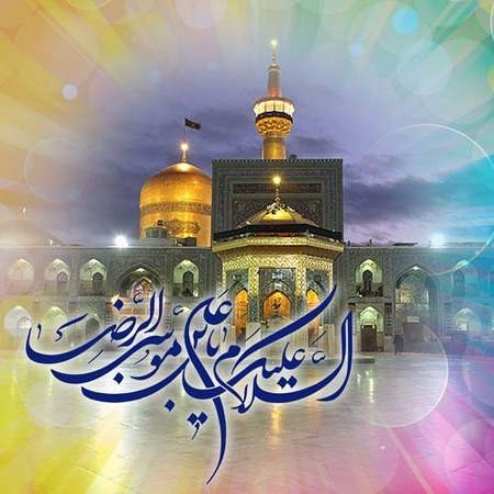 تبریک تولد امام رضا عکس نوشته