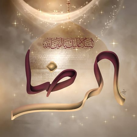 تولد امام رضا کی هست