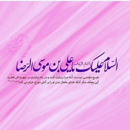 تبریک تولد امام رضا