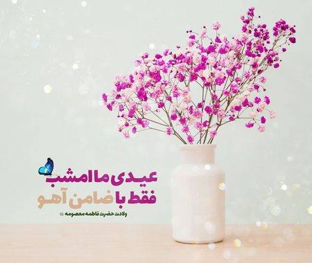 تبریک ولادت خواهر امام رضا