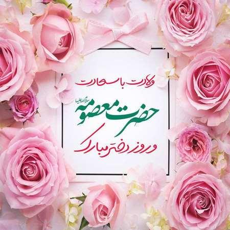 عکس نوشته ولادت حضرت فاطمه زهرا