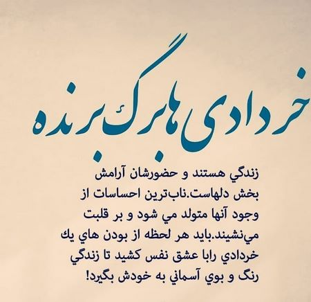 عکس تولد خرداد