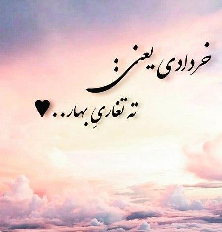 عکس ماه خردادی ها
