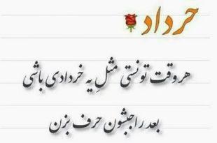 خرداد ماهي که باشي