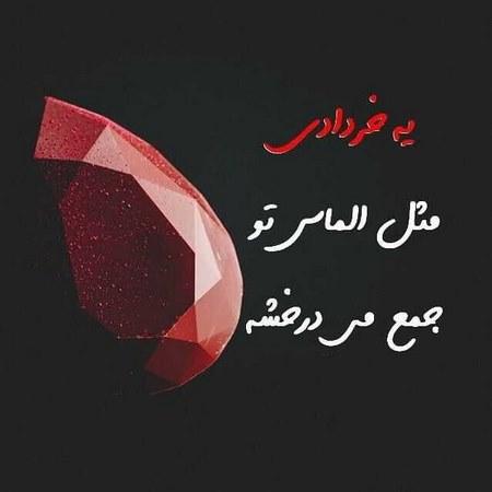 متن تبریک تولد خرداد ماهی ها