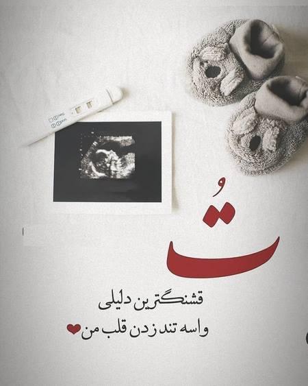 عکس کارتونی حاملگی