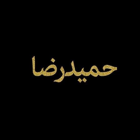 پروفایل اسم علی و فاطمه