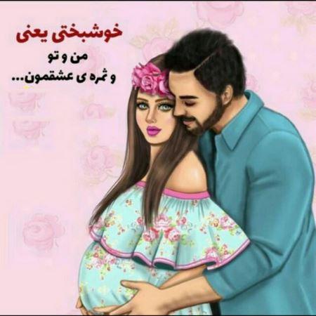 پروفایل بارداری دوم