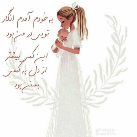 پروفایل بارداری دختر دوم