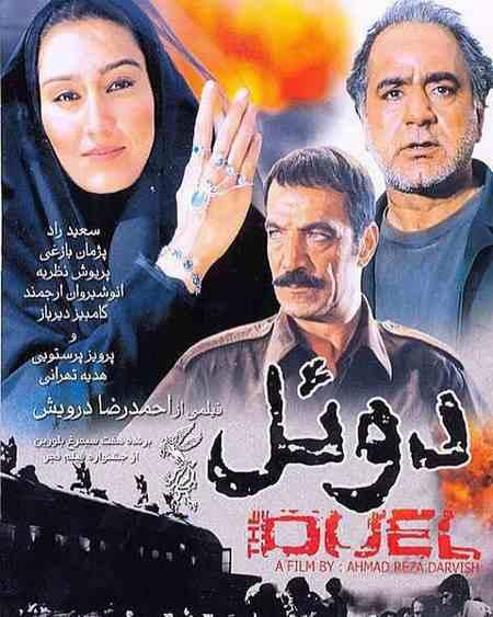 سعید راد در فیلم دوئل