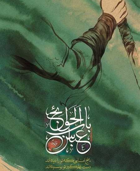 پروفایل محرم حضرت ابوالفضل