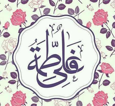 روز ازدواج حضرت علی و فاطمه چه نام دارد