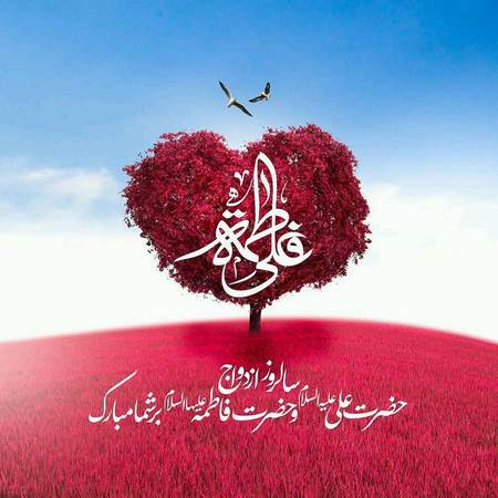عاشقانه های حضرت علی و حضرت فاطمه