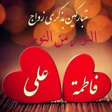 خلاصه داستان ازدواج حضرت علی و فاطمه