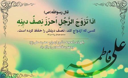 روز ازدواج حضرت محمد و خدیجه