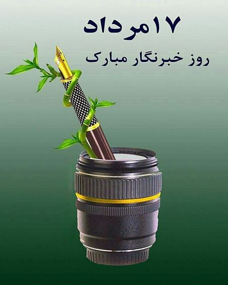 تبریک روز خبرنگار پیامک