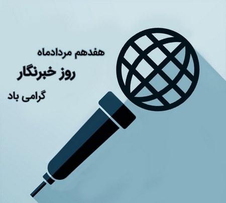 تبریک روز خبرنگار متن