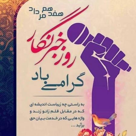 متن تبریک روز خبرنگاری