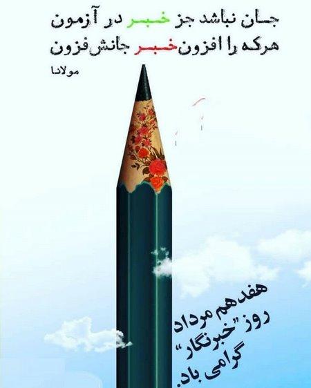 متن روز خبرنگار مبارک