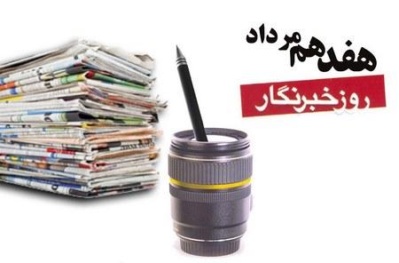 تبریک روز خبرنگار طنز