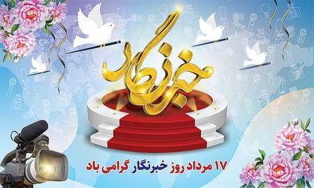 تبریک روز خبرنگاری