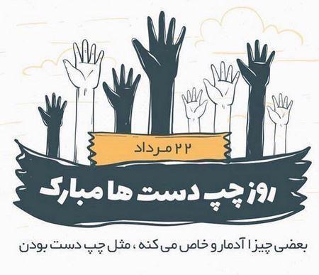 روز جهانی چپ دست ها چه روزیست