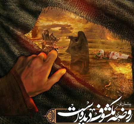 عکس نوشته ولادت امام سجاد