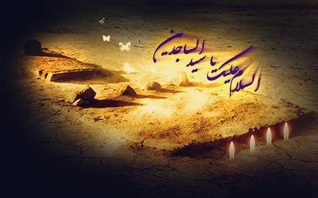 عکس نوشته شهادت امام سجاد علیه السلام