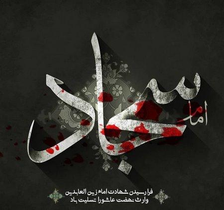 عکس پروفایل شهادت امام سجاد ع