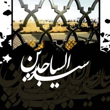 متن زیبا در مورد امام سجاد