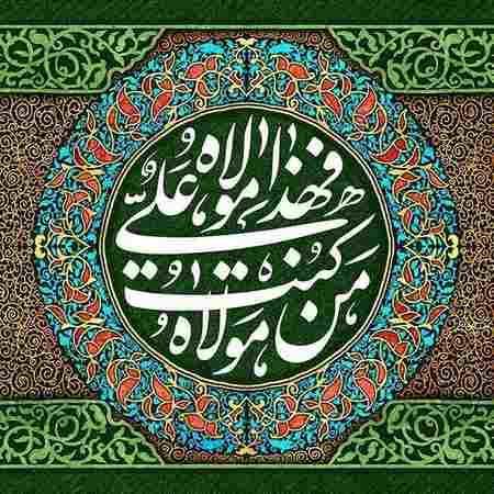 عید غدیر خم چه روزی است
