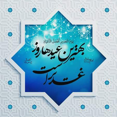 داستان عید غدیر خم