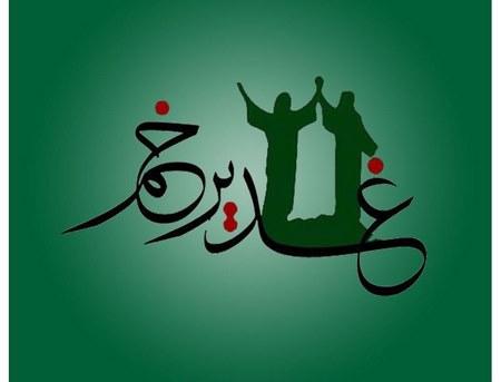 درباره عید غدیر خم