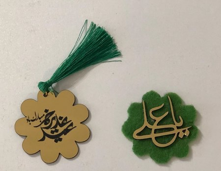 هدیه عید غدیر سادات