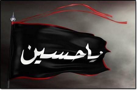 عکس نوشته امام حسین برای پروفایل