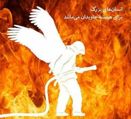 شعر بابای علی آقای آتش نشان