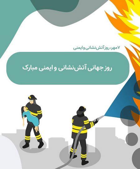 روز آتش نشان برای کودکان