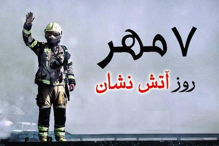 جملات زیبا در مورد آتش نشانی