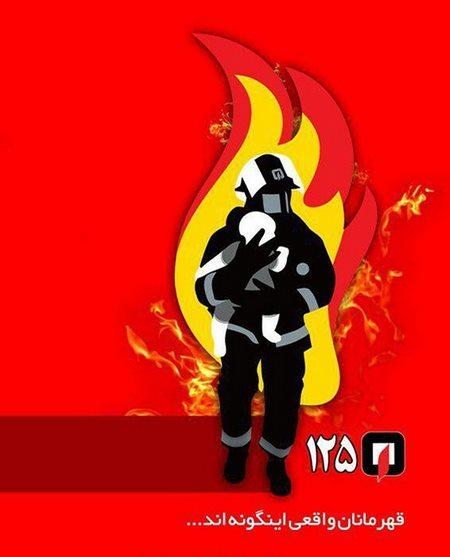 نشا در مورد آتش سوزی