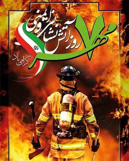 مقاله درباره ی آتش نشانی