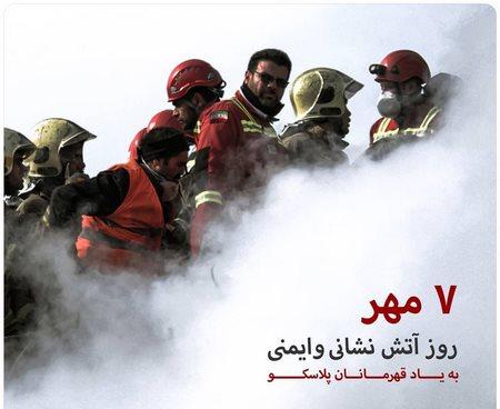 وظایف کارشناس آتش نشانی