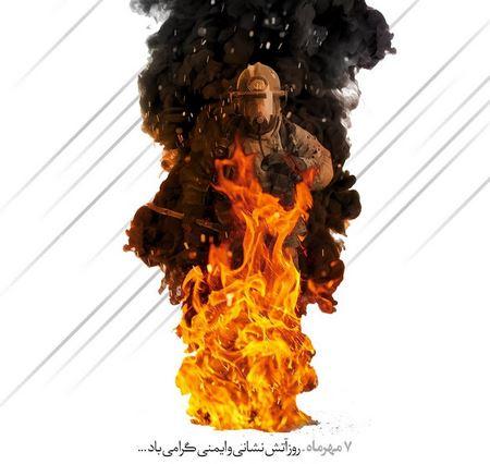 روز آتش نشانی در سال