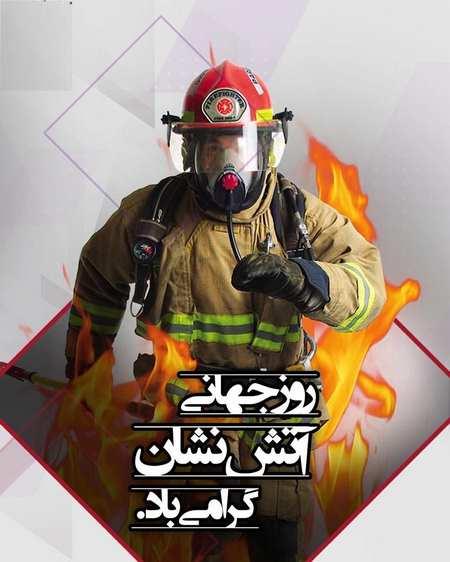 متن زیبا در مورد آتش نشان