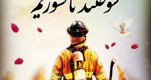 عکس کارتوني آتش نشان
