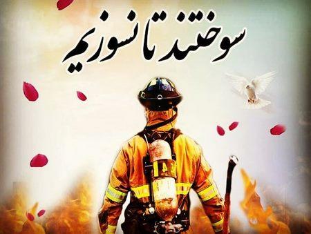 عکس کارتونی آتش نشان