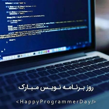عکس تبریک روز برنامه نویس