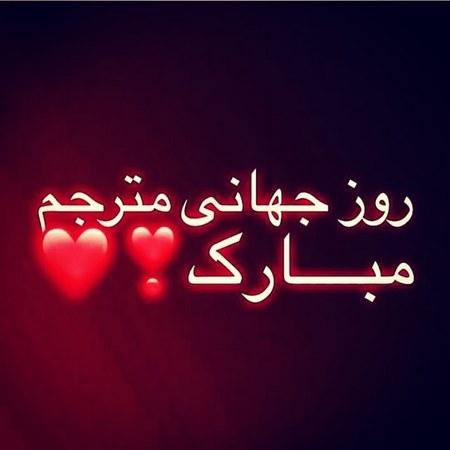 عکس پروفایل روز مترجم مبارک